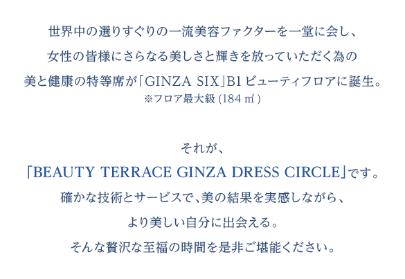 「BEAUTY TERRACE GINZA DRESS CIRCLE」